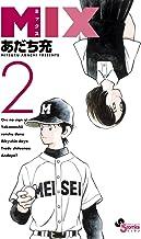 表紙: MIX(2) (ゲッサン少年サンデーコミックス) | あだち充