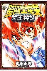 聖闘士星矢 NEXT DIMENSION 冥王神話 1 (少年チャンピオン・コミックス) Kindle版
