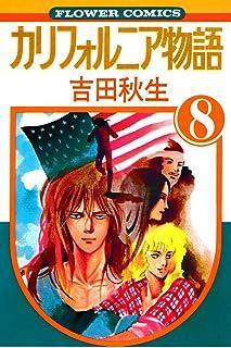 カリフォルニア物語(8) (フラワーコミックス)