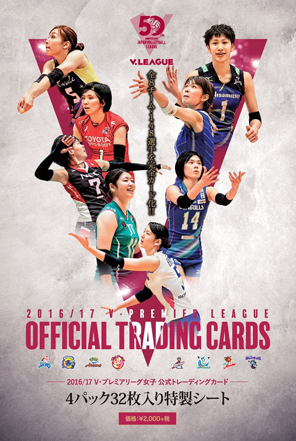 [ .jp limited edition] 2016   17 V Premier League women's trading cards with special pore packs 4 cards in 1 package = 6 with a total 141 type