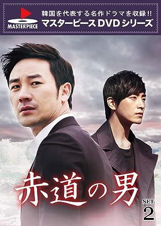 赤道の男 DVD-SET2 <マスターピースDVDシリーズ>