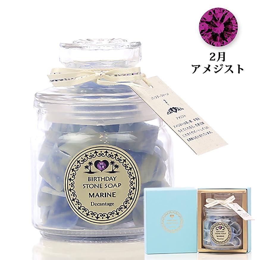 細部レンダー入り口誕生月で選べる「バースデーストーンソープ マリン」2月誕生石(アメジスト)プルメリアの香り