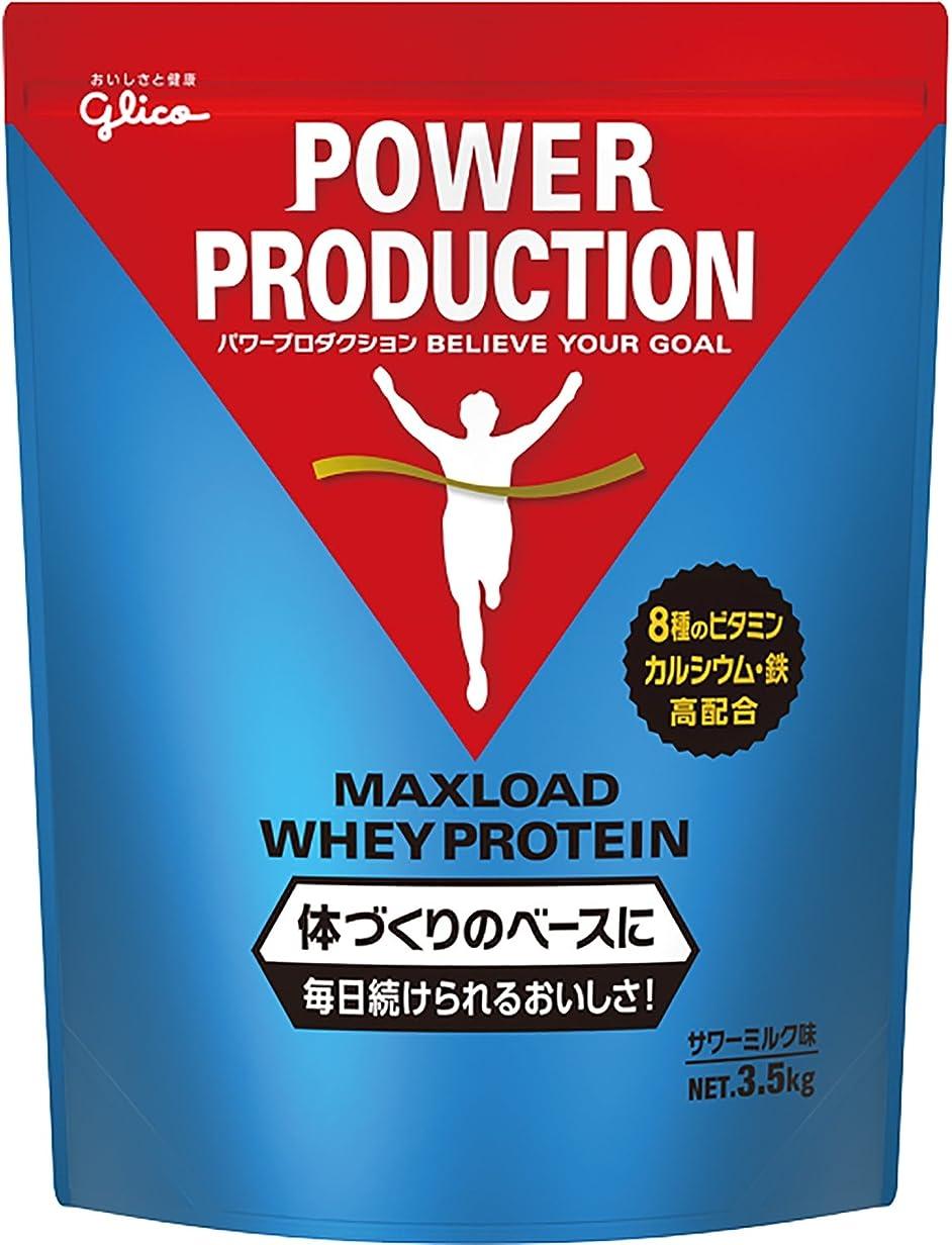 骨髄シュートゲストグリコ パワープロダクション マックスロード ホエイ プロテイン サワーミルク味 3.5kg [使用目安 約175食分] たんぱく質 含有率70.3%(無水物換算値) 8種類の水溶性 ビタミン カルシウム 鉄 配合