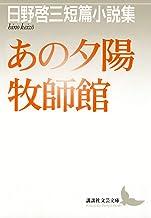 表紙: あの夕陽 牧師館 日野啓三短篇小説集 (講談社文芸文庫) | 日野啓三