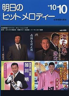新曲情報 明日のヒットメロディー 2010年10月号