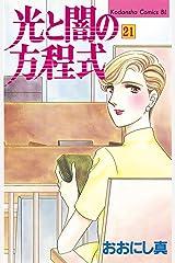 光と闇の方程式(21) (BE・LOVEコミックス) Kindle版