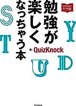表紙: QuizKnockの課外授業シリーズ(1) 勉強が楽しくなっちゃう本 | QuizKnock