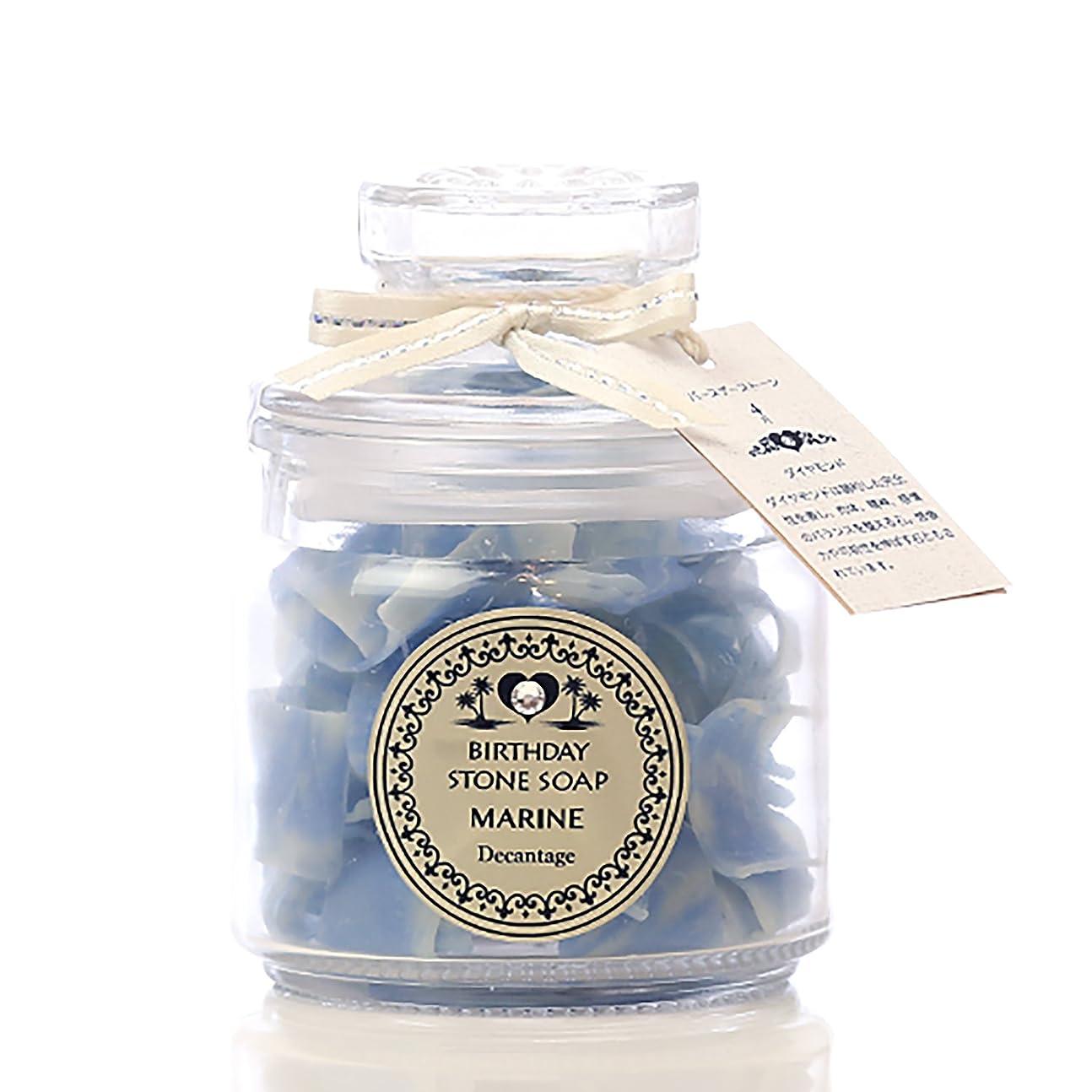 セーター医学親愛なバースデーストーンソープ マリン(プレミアム) (4月)ダイヤモンド (プルメリアの香り)