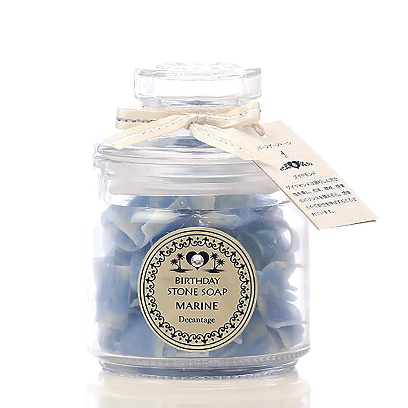 見込みフィット環境バースデーストーンソープ マリン(プレミアム) (4月)ダイヤモンド (プルメリアの香り)