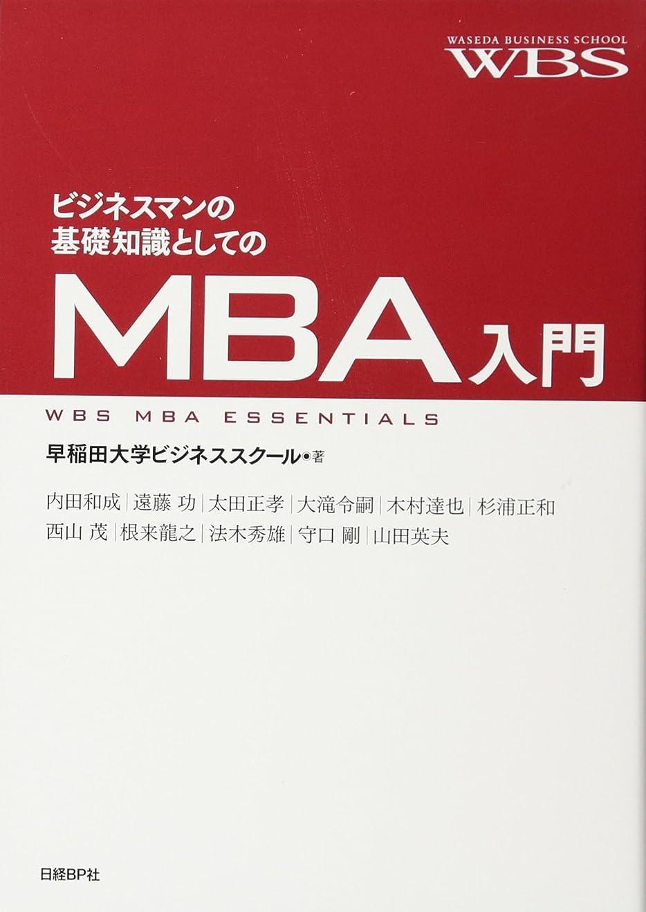 リサイクルする肝磁石ビジネスマンの基礎知識としてのMBA入門