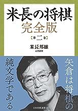 表紙: 米長の将棋 完全版 第二巻   米長 邦雄