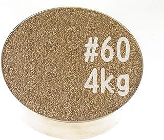 #60 (4kg) アルミナサンド/アルミナメディア/砂/褐色アルミナ サンドブラスト用(番手サイズは7種類から #40#60#80#100#120#180#220 )