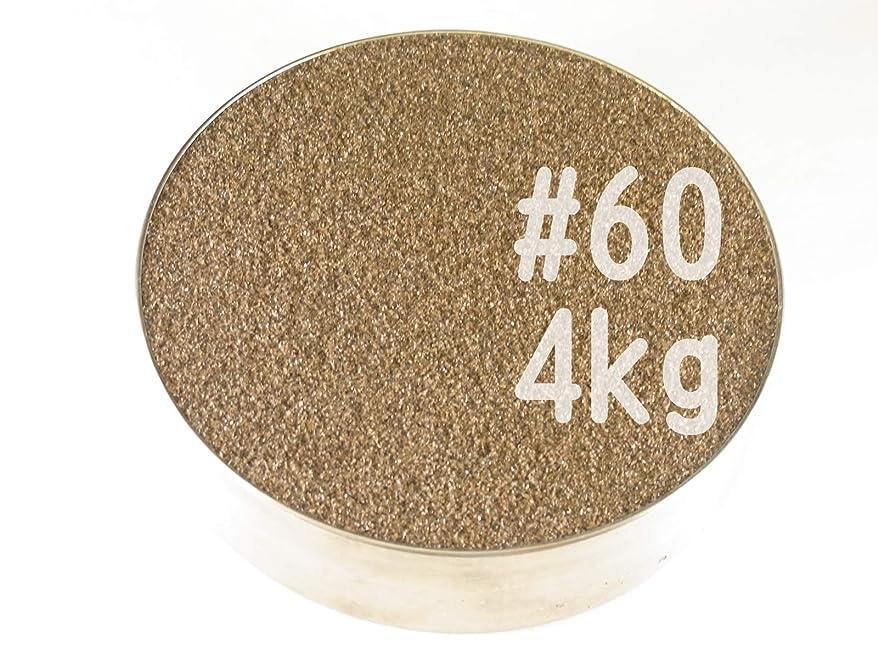 非行居間興奮#60 (4kg) アルミナサンド/アルミナメディア/砂/褐色アルミナ サンドブラスト用(番手サイズは7種類から #40#60#80#100#120#180#220 )