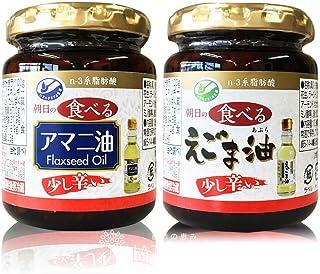 えごま油 食べるえごま油 食べるアマニ油 瓶タイプ 105g 2本(各1本)
