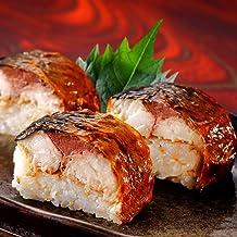 ディメール 八戸鯖の浜焼き棒寿司 250g 急なご来客やおもてなしに冷凍保存で造りたての美味しさ