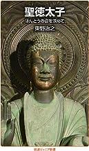 表紙: 聖徳太子 ほんとうの姿を求めて (岩波ジュニア新書) | 東野 治之