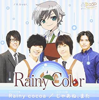 Rainy Cocoa/じゃあね、また <ノエル盤>