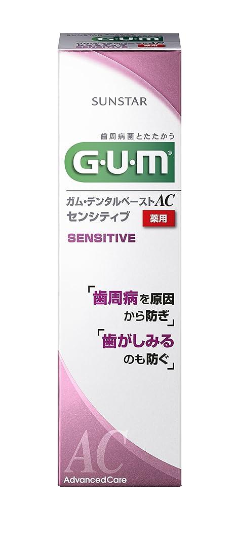 集計アテンダント硫黄GUM(ガム) デンタルペーストAC センシティブ 85g 【医薬部外品】