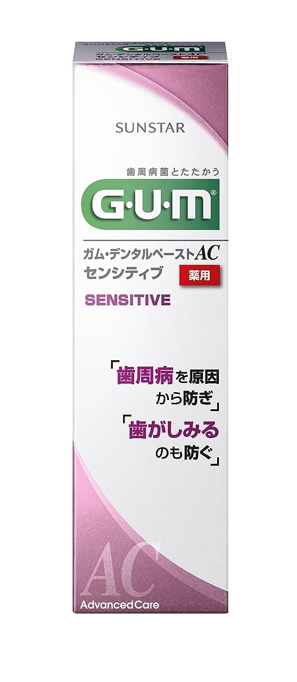 統治可能資本参照するGUM(ガム) デンタルペーストAC センシティブ 85g 【医薬部外品】