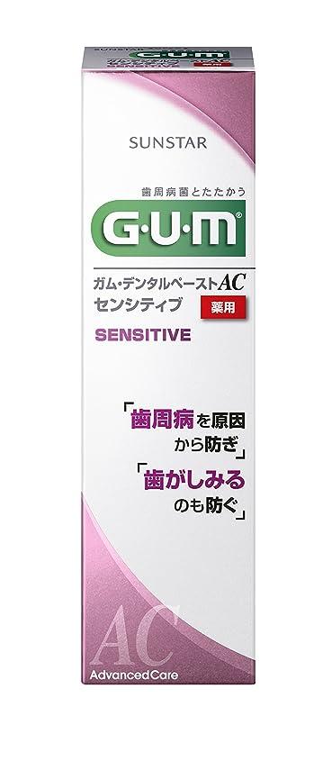 華氏改修オーディションGUM(ガム) デンタルペーストAC センシティブ 85g 【医薬部外品】