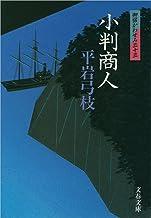 表紙: 御宿かわせみ33 小判商人 (文春文庫)   平岩 弓枝