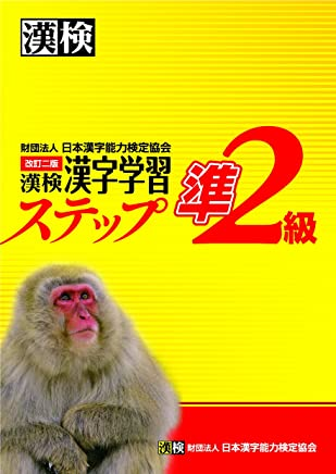 漢検準2級漢字学習ステップ 改訂二版