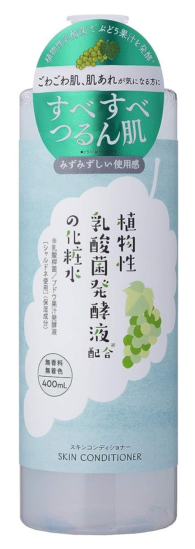 辞書同情的リサイクルするクオリティライフ 植物性乳酸菌発酵液配合の化粧水