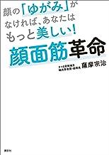 表紙: 顔の「ゆがみ」がなければ、あなたはもっと美しい! 顔面筋革命 (講談社の実用BOOK) | 薩摩宗治