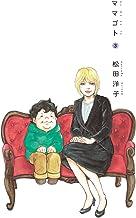 表紙: ママゴト 3 (ビームコミックス) | 松田 洋子