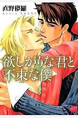 欲しがりな君と不束な僕 (バンブーコミックス 麗人セレクション) Kindle版