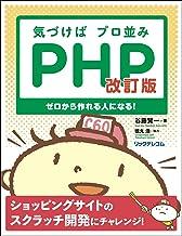 表紙: 気づけばプロ並みPHP 改訂版--ゼロから作れる人になる! | 徳丸浩