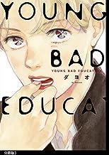 YOUNG BAD EDUCATION 分冊版(3) (onBLUE comics)