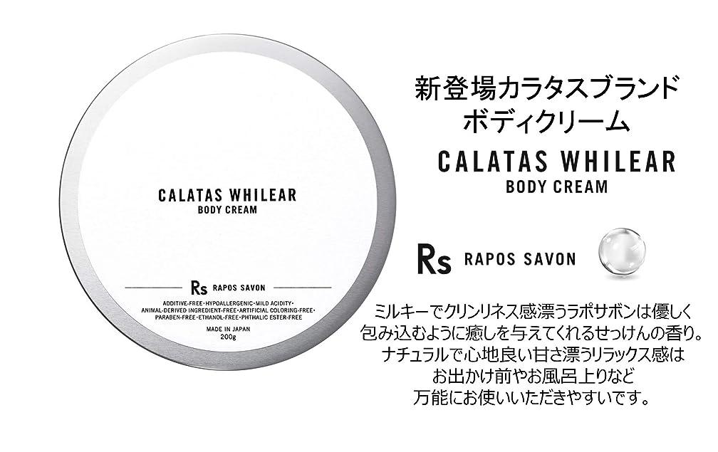 炭水化物南キャベツカラタス CALATAS ホワイリア ボディクリーム ラポサボン Rs 200mL
