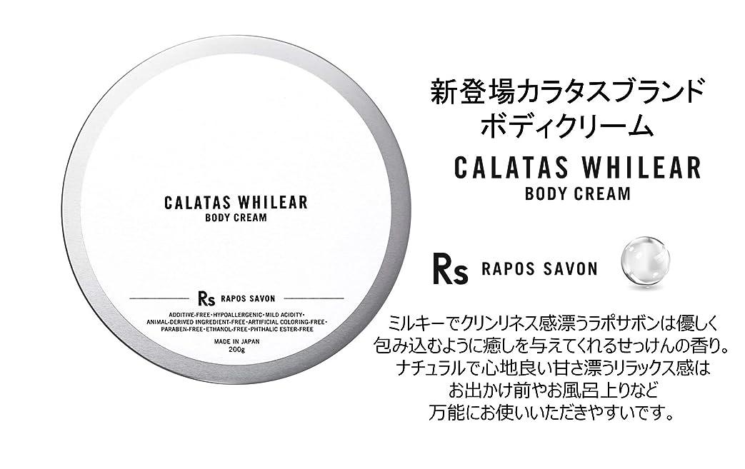 脅威古くなったフェローシップカラタス CALATAS ホワイリア ボディクリーム ラポサボン Rs 200mL