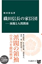 表紙: 織田信長の家臣団―派閥と人間関係 (中公新書) | 和田裕弘