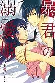 暴君の溺愛姫 (ぶんか社コミックス S*girl Selection)