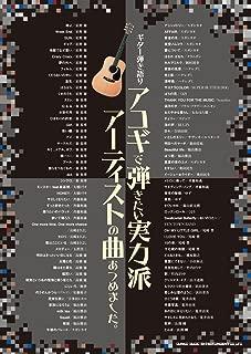 ギター弾き語り アコギで弾きたい実力派アーティストの曲あつめました。