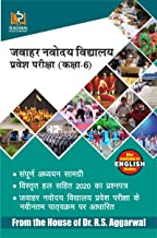 jawahar navodaya vidyalaya entrance exam 2021 6th class: jnv class 6 entrance book 2021