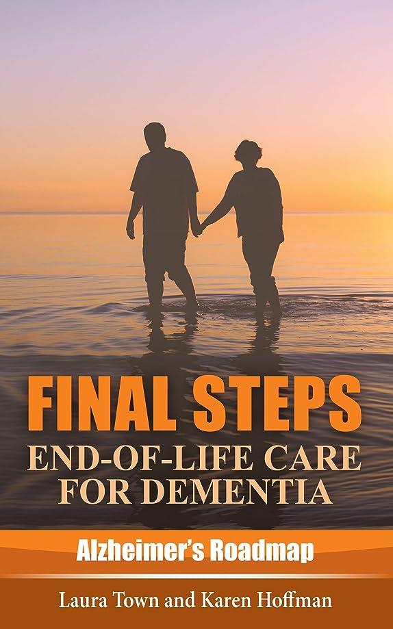 虫物足りないラフレシアアルノルディFinal Steps: End-of-Life Care for Dementia (Alzheimer's Roadmap Book 9) (English Edition)