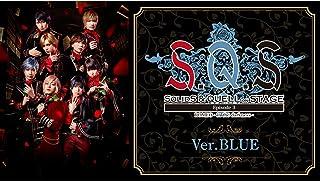 2.5次元ダンスライブ「S.Q.S」 Episode 3「ROMEO - in the darkness -」Ver.BLUE(dアニメストア)