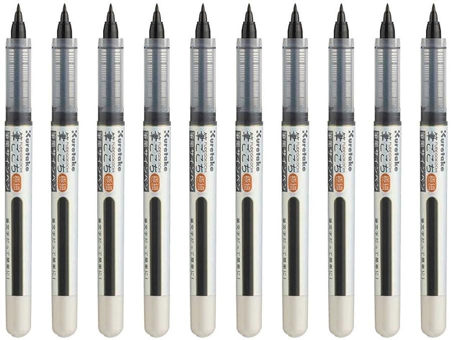 Kuretake Fudegokochi Brush Pen, Super Fine , Value Set of 10
