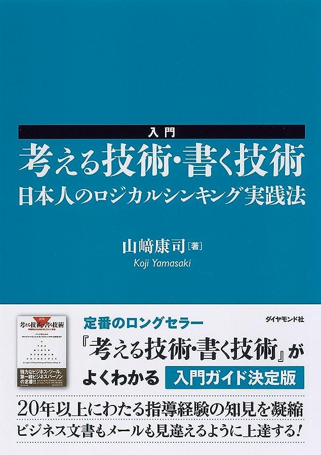 サンダー阻害する寸法入門 考える技術?書く技術――日本人のロジカルシンキング実践法