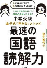 表紙: 中学受験 金子式「声かけ」メソッド 最速の国語読解力 | 金子香代子