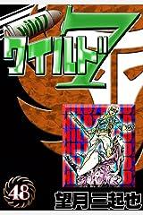 ワイルド7 (48) Kindle版