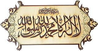 VAQUITA CREATION ISLAMIC WOOD CRAFT WALL HANGING AYAT AL KURSI, KALMA E PAK,HAZA MIN FAZLI RABBI, MASHALLAH, 7.5 INCH BY 1...