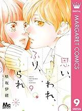 表紙: 思い、思われ、ふり、ふられ 9 (マーガレットコミックスDIGITAL) | 咲坂伊緒
