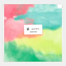 カラーグラシンペーパー水彩風グラデーション柄 150×150mm 華(はなやぎ)単色10枚 折り紙サイズ 半透明薄葉紙