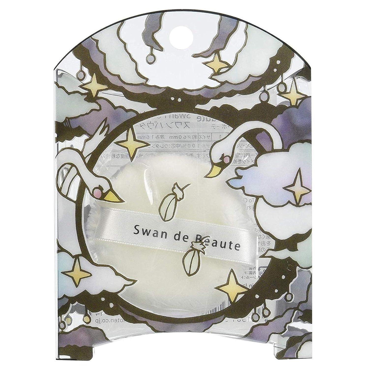ダイヤルこどもの日暴露するswan de beaute(スワン?ド?ボーテ) スワン パウダーパフ SWAN-02 (1個)