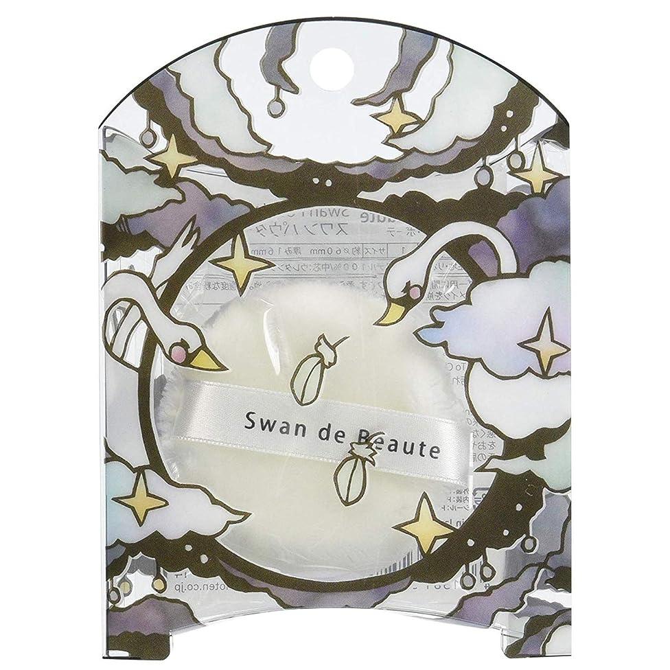 大使流暢スロベニアswan de beaute(スワン?ド?ボーテ) スワン パウダーパフ SWAN-02 (1個)