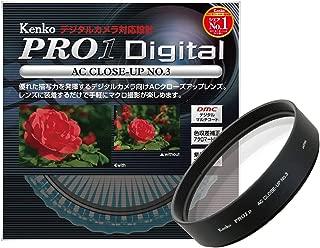 Kenko 62S PRO1D AC クローズアップ NO3  026236